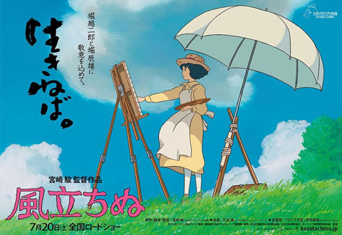 Cartel del film The wind rises